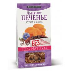 Льняное печенье «Курага и изюм», 60г