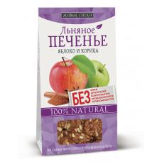 Льняное печенье «Яблоко и корица», 60г
